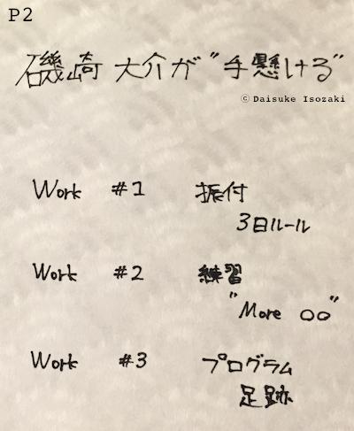 * 磯崎大介が
